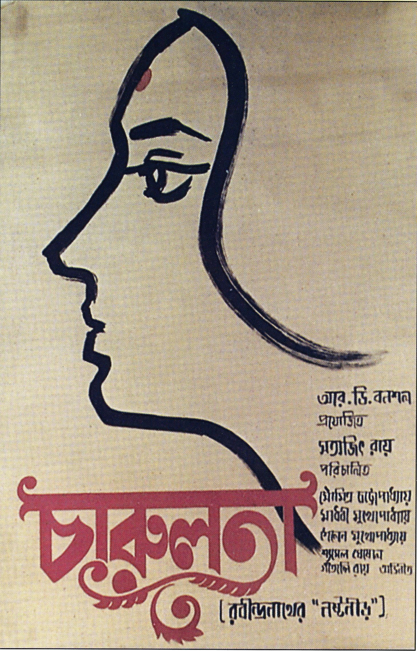 Satyajit Ray - cover